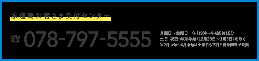 078-797-5555